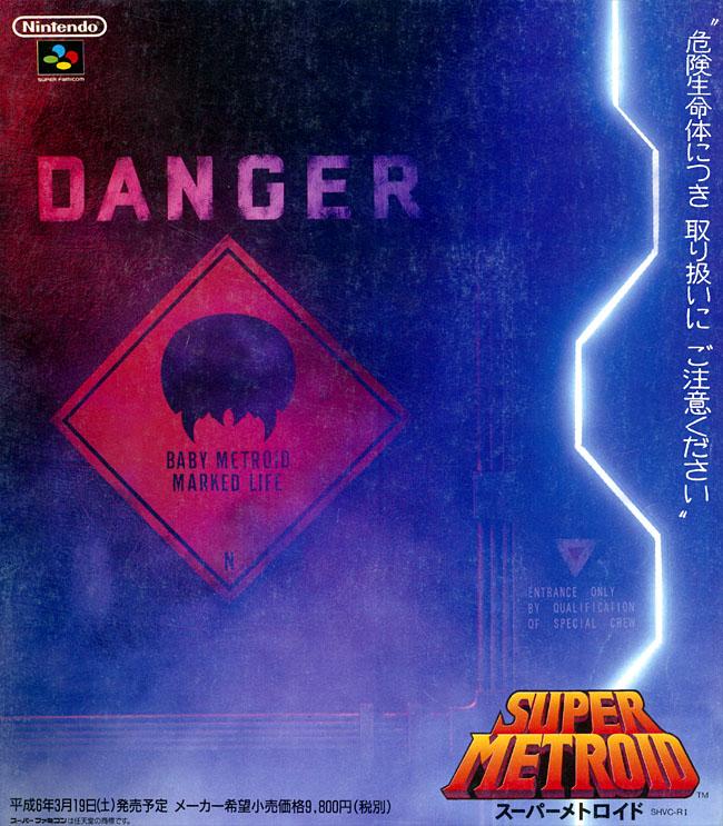 Super Metroid SFC JP