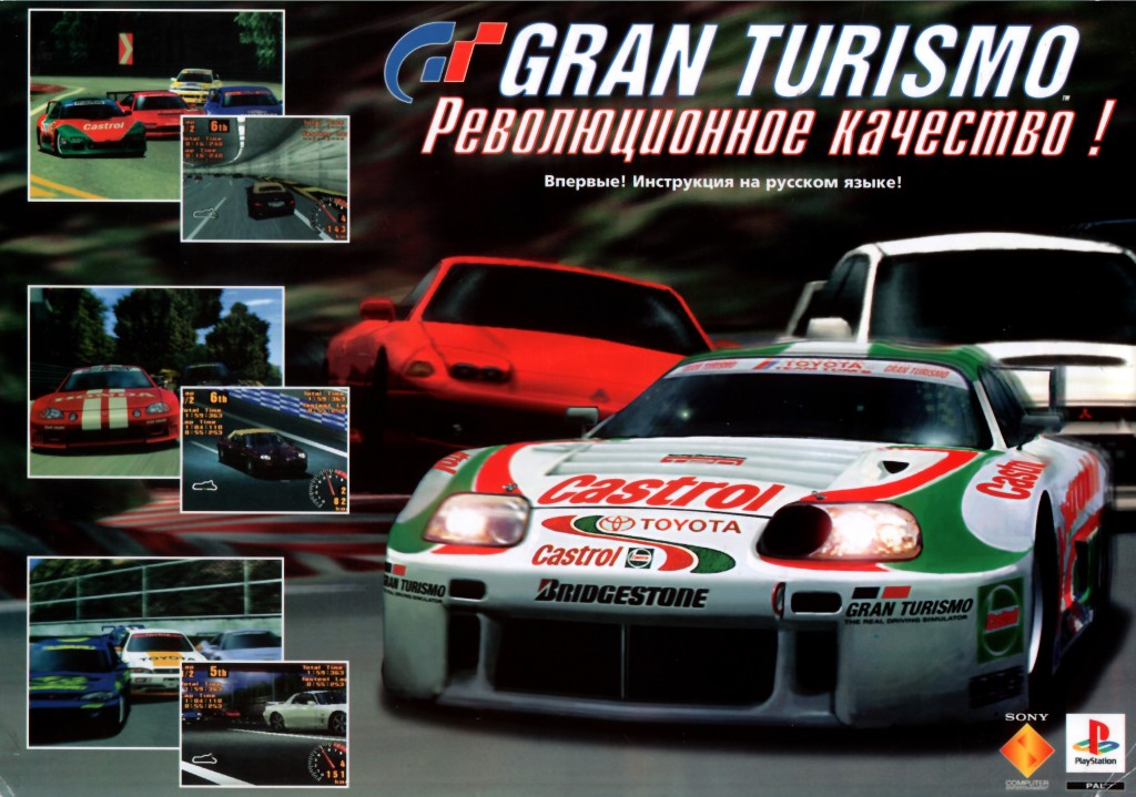 Gran Turismo RU