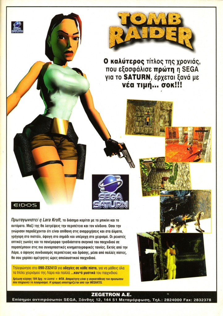 Tomb Raider GRE