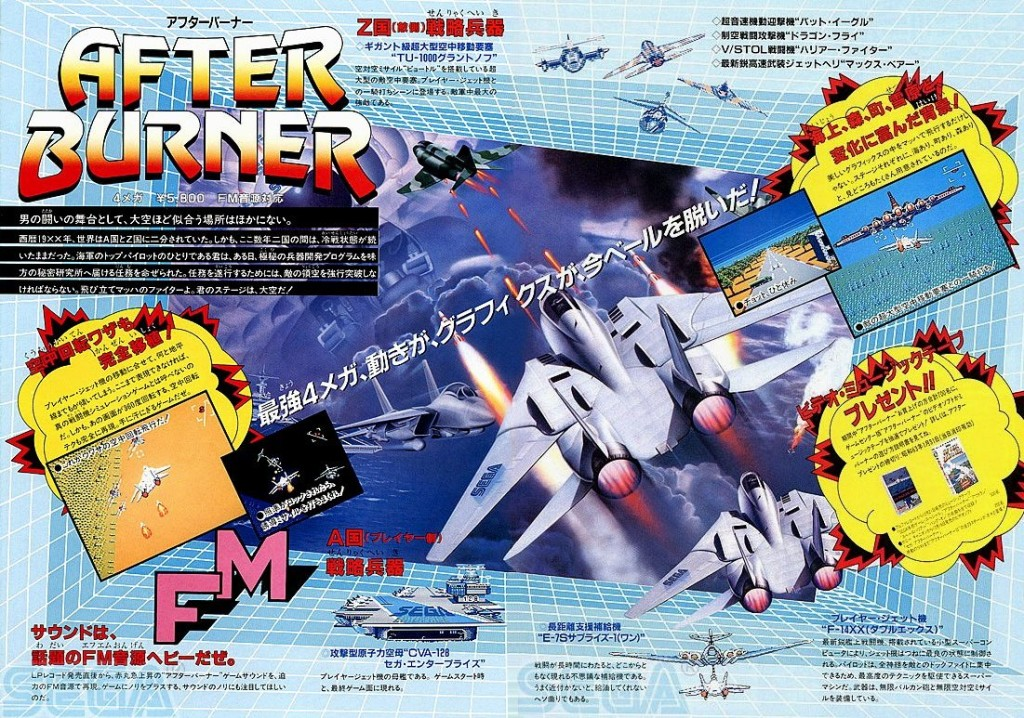 After Burner SMS JP