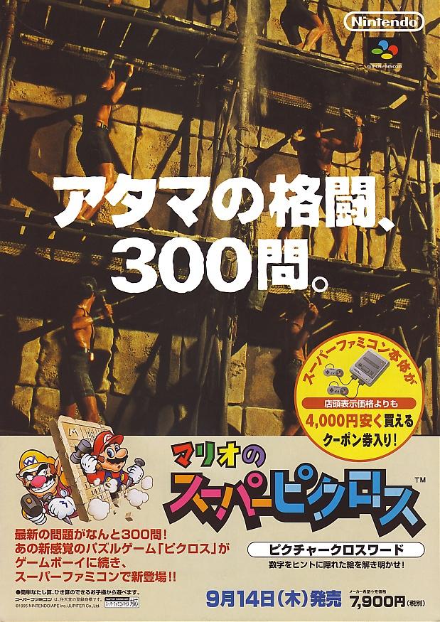 Mario and Wario JP